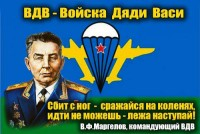 Флаг Войска Дяди Васи девиз Сбит с ног - сражайся на коленях, идти не можешь - лежа наступай!