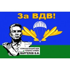 Флаг Маргелов За ВДВ!