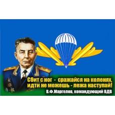 Флаг Маргелов Сбит с ног - сражайся на коленях,  идти не можешь - лежа наступай!!!
