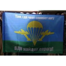 Флаг Там, где черт сломает ногу - ВДВ найдет дорогу!