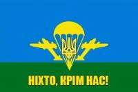 Флаг ВДВ Ніхто, крім нас! Емблема з тризубом