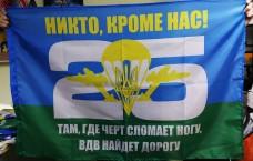 Флаг 25 бригада ВДВ девиз Там, где черт сломает ногу - ВДВ найдет дорогу!