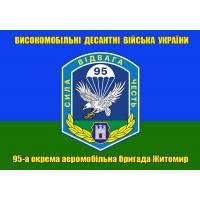 Флаг 95 окрема аеромобільна бригада ВДВ України Житомир