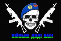 Флаг Війська Дяді Васі