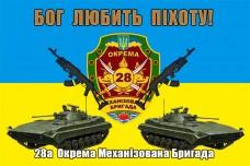 Бог Любить Піхоту! Флаг 28 ОМБр з шевроном