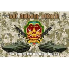 Бог Любить Піхоту! Флаг 28 ОМБр (шеврон)