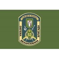 Прапор 53 ОМБр (хакі)