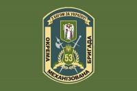 Флаг 53 ОМБр (хаки)