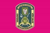 Флаг 53 ОМБр (малиновий)