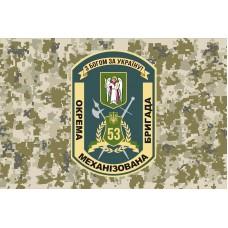 Флаг 53 ОМБр (пиксель)