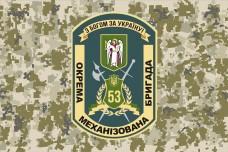 Купить Флаг 53 ОМБр (пиксель) в интернет-магазине Каптерка в Киеве и Украине