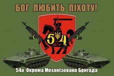 Прапор 54 ОМБр Бог Любить Піхоту (хакі з шевроном)
