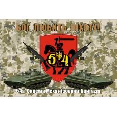 Бог Любить Піхоту! Флаг 54 ОМБр з шевроном (пиксель)