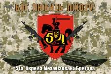 Прапор 54 ОМБр Бог Любить Піхоту (піксель з шевроном)