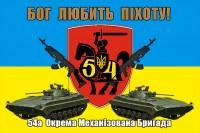 Прапор Бог Любить Піхоту! 54 ОМБр з шевроном