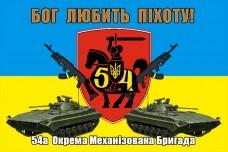 Бог Любить Піхоту! Флаг 54 ОМБр з шевроном