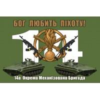 Прапор Бог Любить Піхоту! 14 ОМБр (олива)