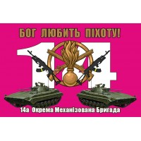 Прапор Бог Любить Піхоту! 14 ОМБр малиновий