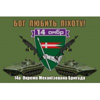 Прапор Бог Любить Піхоту! 14 ОМБр (шеврон) олива
