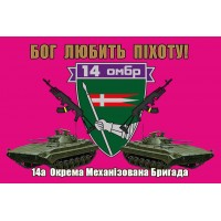 Прапор 14 ОМБр Бог Любить Піхоту (малиновий)