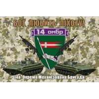 Прапор Бог Любить Піхоту! 14 ОМБр (шеврон) піксель
