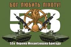 Прапор 53 ОМБр Бог Любить Піхоту (хакі)