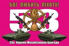 Прапор 53 ОМБр Бог Любить Піхоту (малиновий)