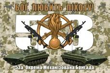 Прапор 53 ОМБр Бог Любить Піхоту (піксель)