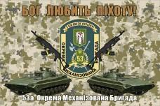 Прапор 53 ОМБр Бог Любить Піхоту (з шевроном піксель)