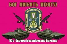 Прапор 53 ОМБр Бог Любить Піхоту (з шевроном малиновий)