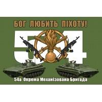 Прапор 54 ОМБр Бог Любить Піхоту (хакі)