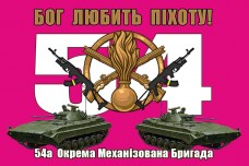 Прапор 54 ОМБр Бог Любить Піхоту (малиновий)
