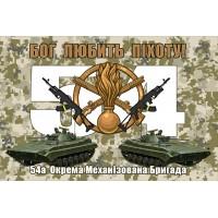 Прапор Бог Любить Піхоту! 54 ОМБр (піксель)