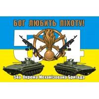 Прапор Бог Любить Піхоту! 54 ОМБр