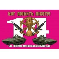 Бог Любить Піхоту! Флаг 14 ОМБр малиновий