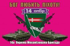 Бог Любить Піхоту! Флаг 14 ОМБр (шеврон) малиновий