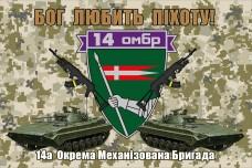 Бог Любить Піхоту! Флаг 14 ОМБр (шеврон) пиксель