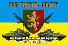 Купить Бог Любить Піхоту! Флаг 24 ОМБр ім. короля Данила з шевроном в интернет-магазине Каптерка в Киеве и Украине