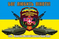 Бог Любить Піхоту! Флаг 30 ОМБр (шеврон)