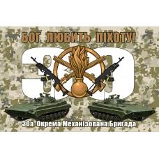 Бог Любить Піхоту! Флаг 30 ОМБр (пиксель)