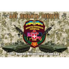 Бог Любить Піхоту! Флаг 30 ОМБр з шевроном