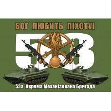 Бог Любить Піхоту! Флаг 53 ОМБр (хакі)