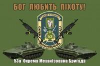Бог Любить Піхоту! Флаг 53 ОМБр з шевроном (хакі)