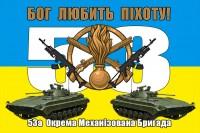 Бог Любить Піхоту! Флаг 53 ОМБр