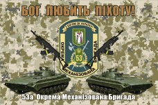 Бог Любить Піхоту! Флаг 53 ОМБр з шевроном (пиксель)