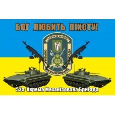 Бог Любить Піхоту! Флаг 53 ОМБр з шевроном