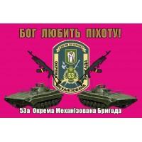 Бог Любить Піхоту! Флаг 53 ОМБр з шевроном (малиновий)