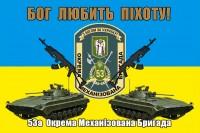 Прапор Бог Любить Піхоту! 53 ОМБр з шевроном