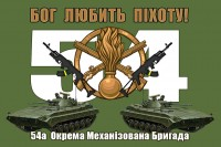 Бог Любить Піхоту! Флаг 54 ОМБр (хаки)