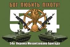 Купить Бог Любить Піхоту! Флаг 54 ОМБр (хаки) в интернет-магазине Каптерка в Киеве и Украине